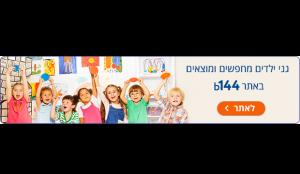 לבחירת גני ילדים ופעוטונים באתר b144